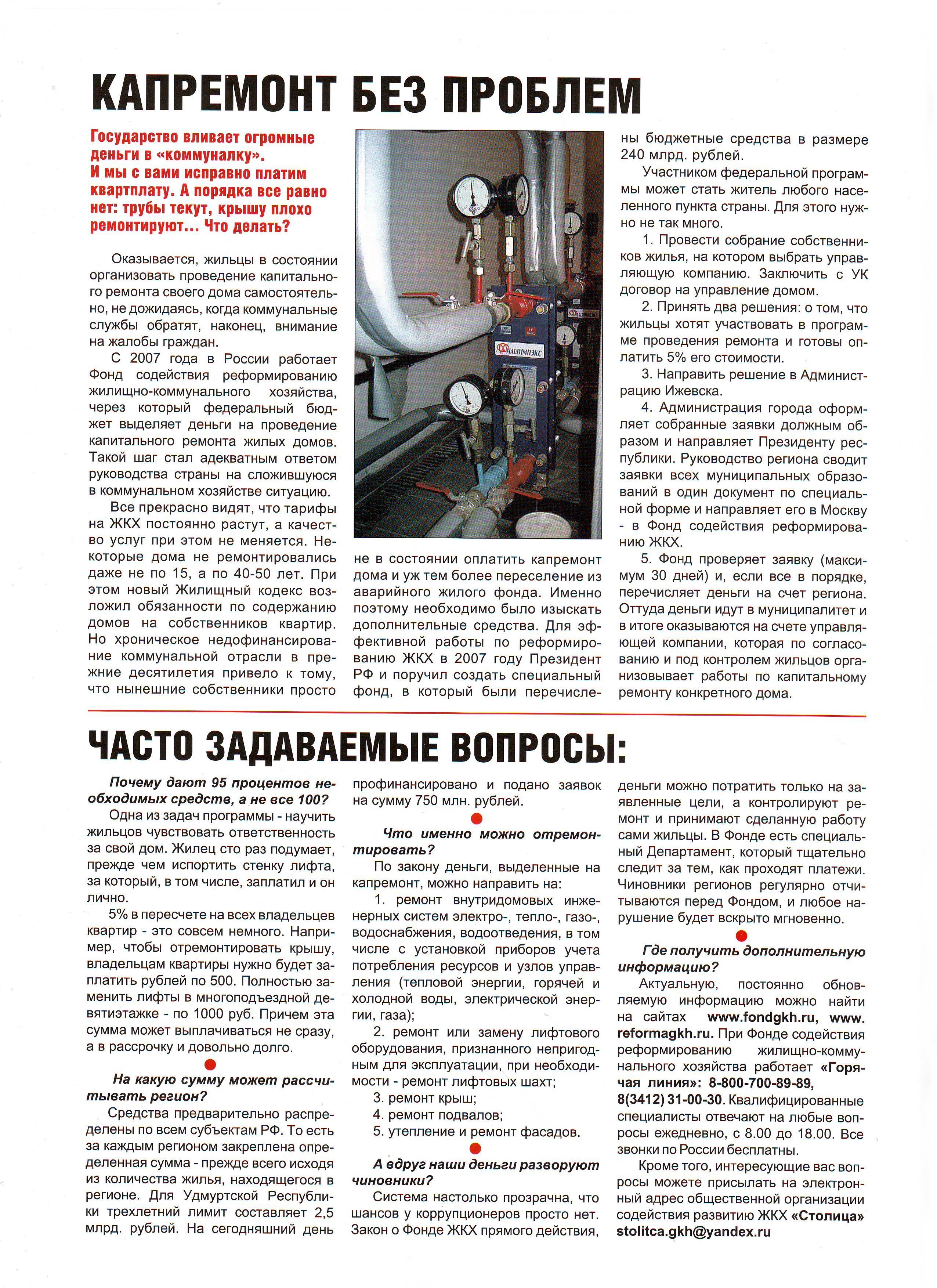 Брошюра ЖКХ и ТСЖ в Ижевске