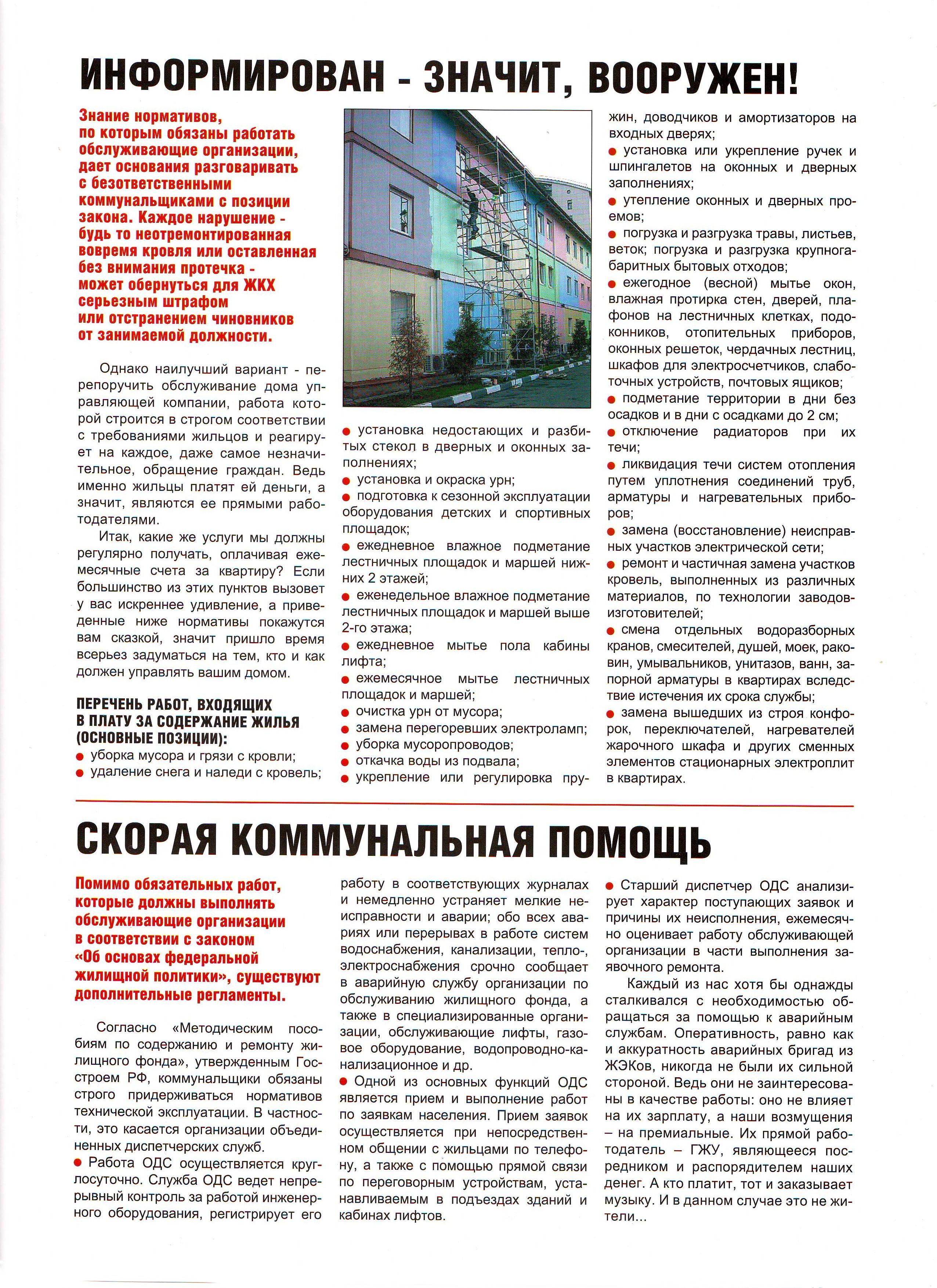 Брошюра ЖКХ города Ижевска