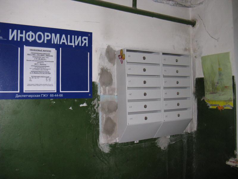 Как отремонтировать почтовый ящик в подъезде своими руками 29
